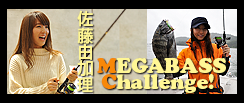 佐藤由加理 MEGABASS Challenge!