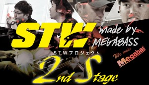 STW Project 2ndステージ始動