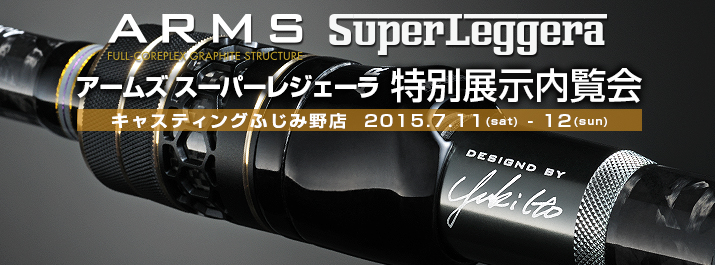 7/11-12 ARMS SUPERLEGGERA特別展示内覧会 inキャスティングふじみ野店