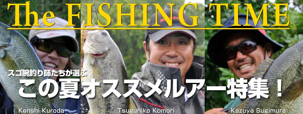 スゴ腕釣り師たちが選ぶ、この夏オススメルアー特集!