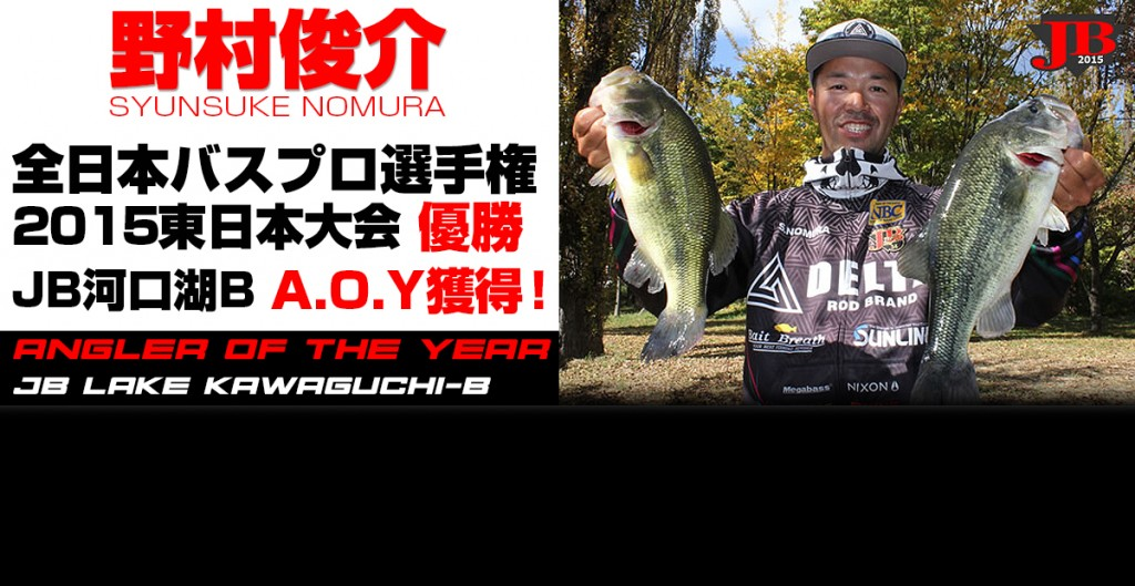 野村俊介プロ、全日本バスプロ選手権 東日本大会優勝!