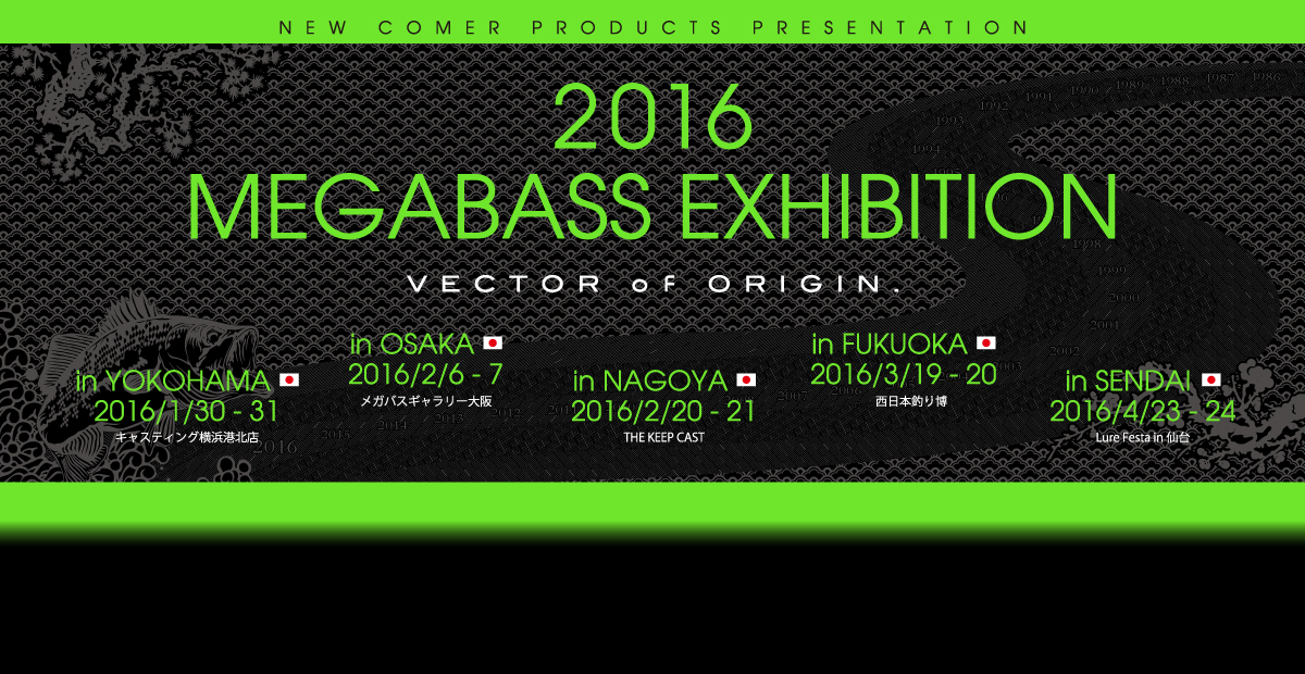 2016 Megabass Exhibition