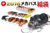 2016メガバス福袋
