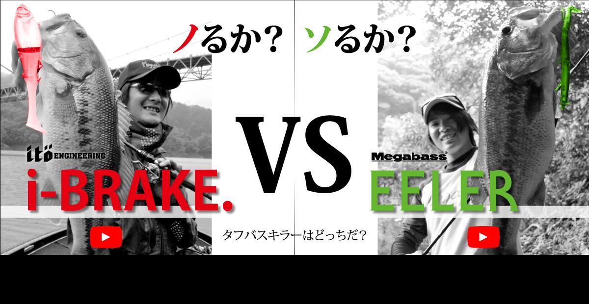 伊東vs黒田