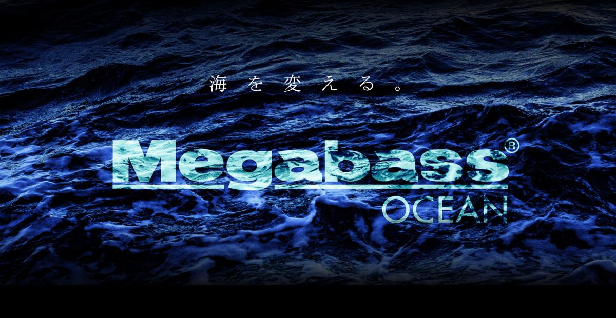 Megabass OCEAN