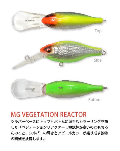 MG VEGETATION REACTOR