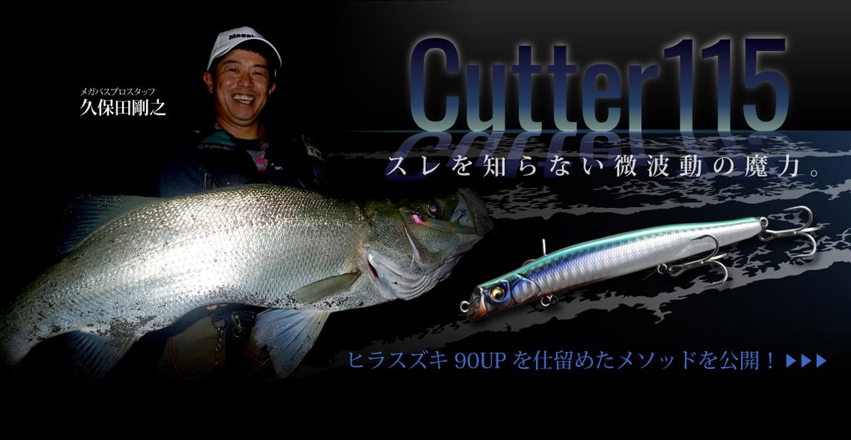 CUTTER115 FT