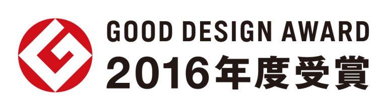 GOOD DESIGN AWARD 2016 受賞!
