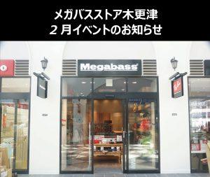 【メガバスストア木更津】2月イベント情報!