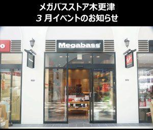 【メガバスストア木更津】3月イベント情報!