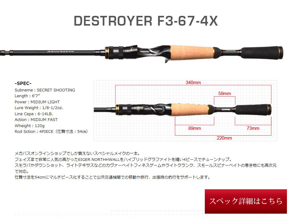 F3-67-4X