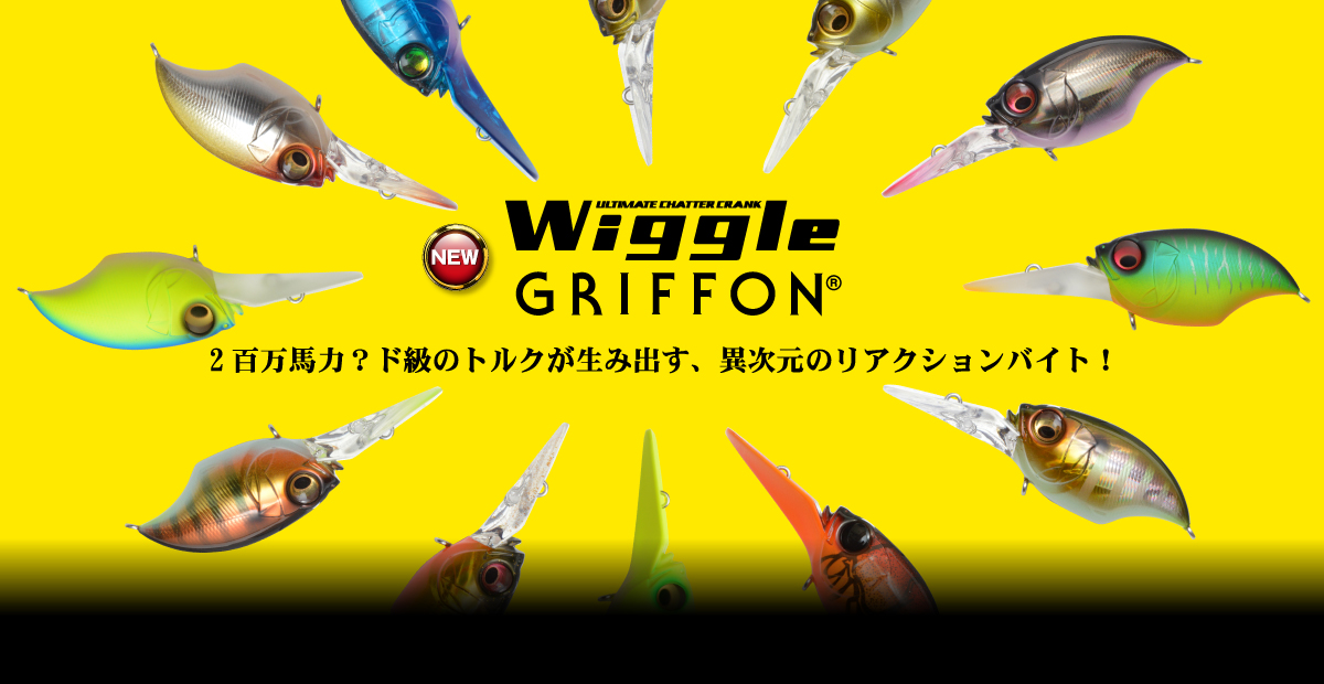 WIGGLE_GRIFFON
