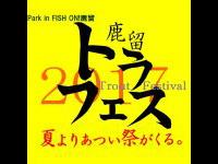 【イベント情報】Berry Park in FISH ON! 鹿留トラフェス2017