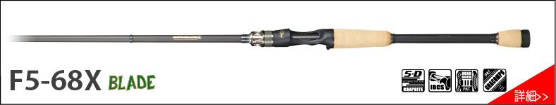 【4月末発送】DESTROYER P5(デストロイヤーP5) F5-68X