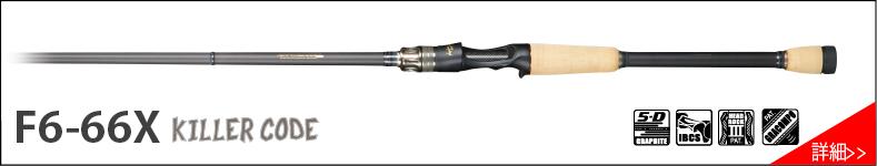 【4月末発送】DESTROYER P5(デストロイヤーP5) F6-66X