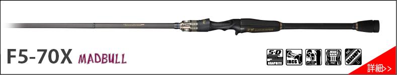 【4月末発送】DESTROYER P5(デストロイヤーP5) F5-70X