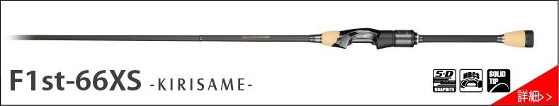 【4月末発送】DESTROYER P5(デストロイヤーP5) F1st-66XS