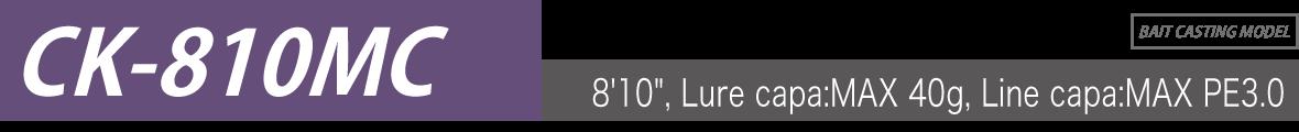 """CK-810MC 8'10"""", Lure capa:MAX 40g, Line capa:MAX PE3.0"""