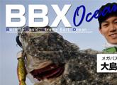 BBX Ocean 大島英明流 ヒラメゲームの極意!
