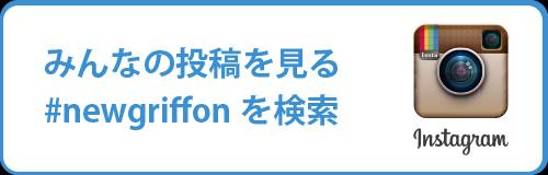 griffon_instagran_button