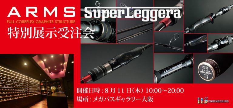 8/11 ARMS Super Leggera 特別展示受注会 in メガバスギャラリー大阪