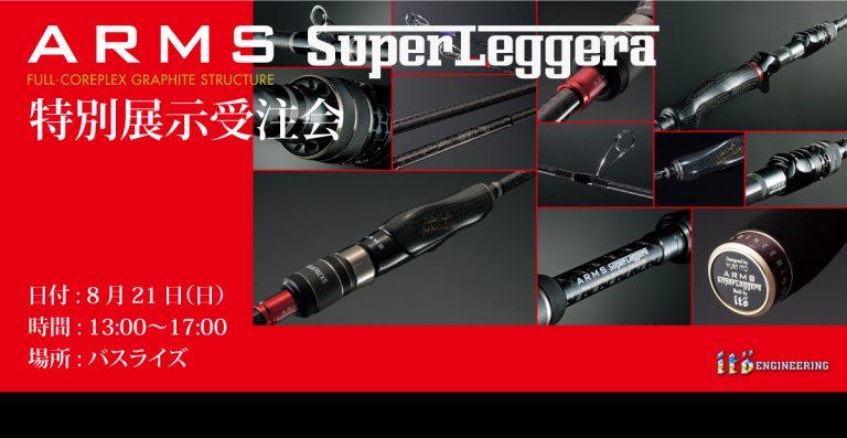 8/21 ARMS Super Leggera 特別展示受注会 in Bass Rise