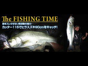 魚をスレさせない微波動の魔力、カッター115でヒラスズキ90cmをキャッチ!