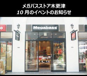 メガバスストア木更津10月のイベント情報!