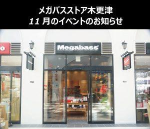 メガバスストア木更津11月のイベント情報!