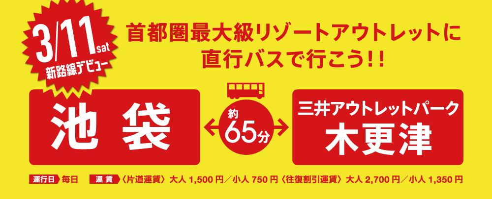 木更津直行バス