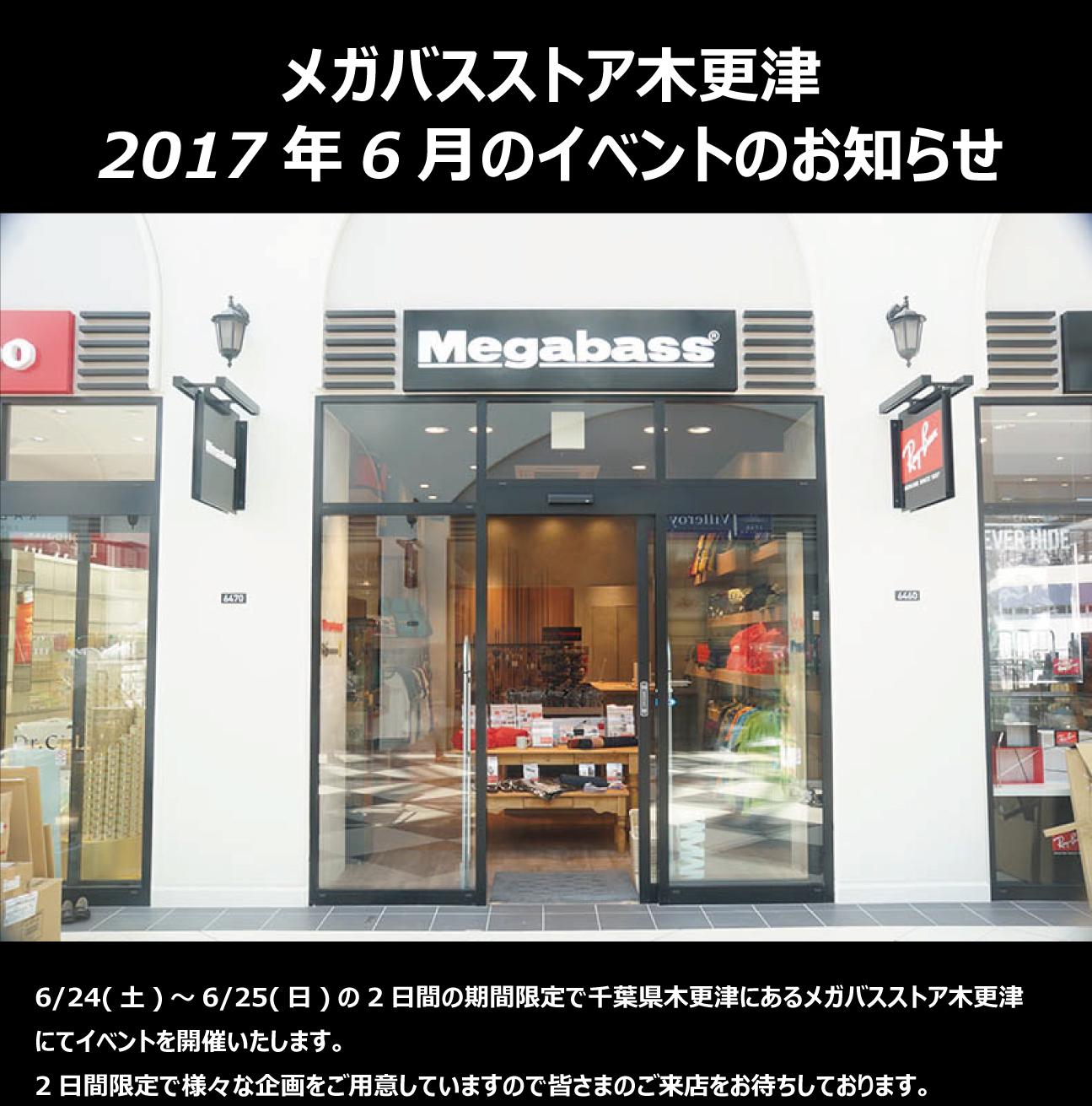 2017年6月の木更津イベント情報