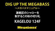KAGELOU 124F