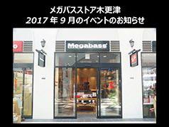 【メガバスストア木更津】9月の店舗イベント情報!