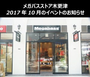 【メガバスストア木更津】10月の店舗イベント情報!