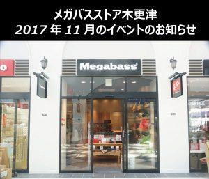 【メガバスストア木更津】11月23日~26日の店舗イベント情報!