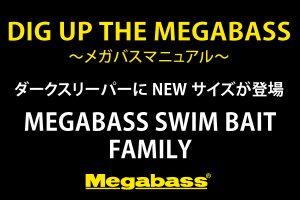 ダークスリーパーにNEWサイズが登場 MEGABASS SWIM BAIT FAMILY
