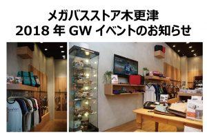 【メガバスストア木更津】GWイベントのお知らせ