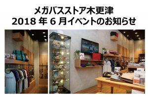 【メガバスストア木更津】6月イベントのお知らせ