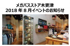 【メガバスストア木更津】8月イベントのお知らせ
