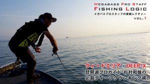 ウィードエリア × DEEP-X  琵琶湖ガイド・杉村和哉の必殺ディープクランキング術
