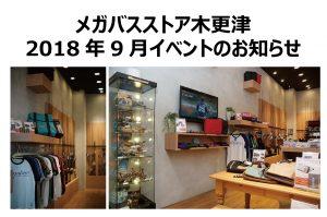 【メガバスストア木更津】9月イベントのお知らせ