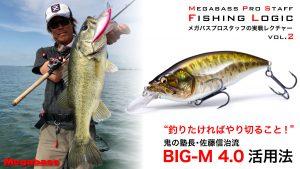 釣りたければやり切ること!鬼の塾長・佐藤信治流BIG-M 4.0活用法