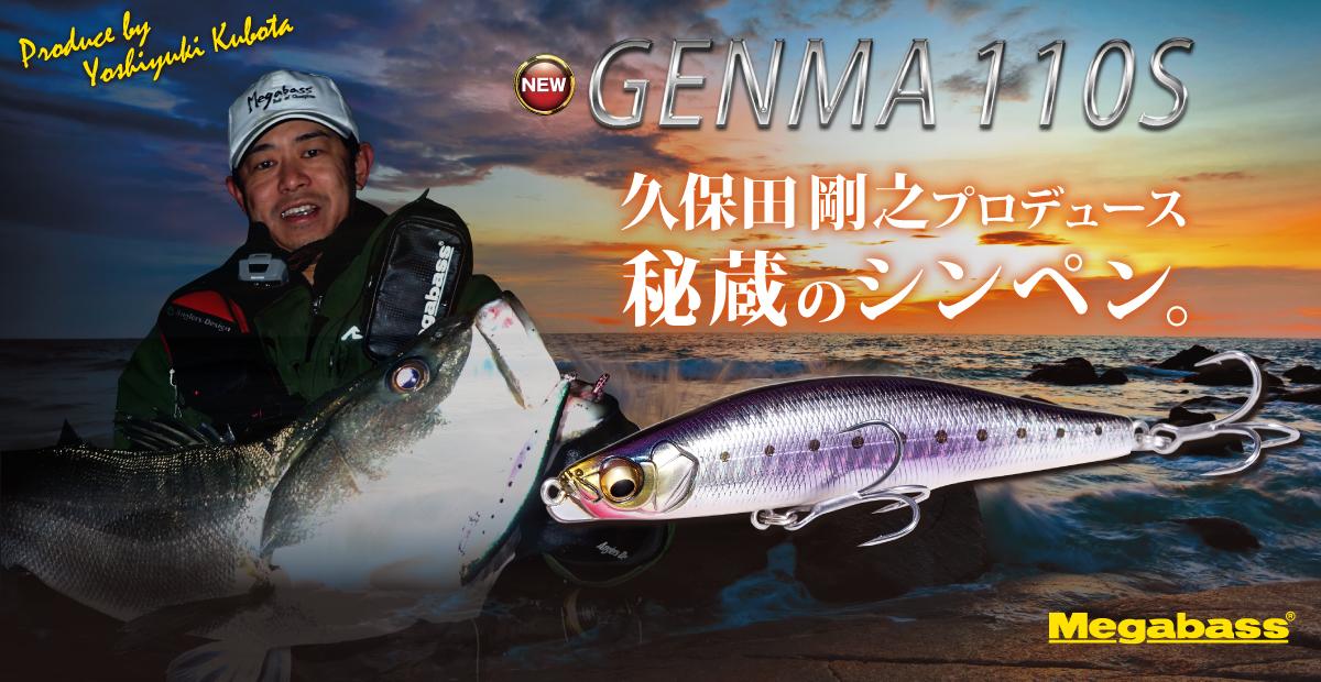 GENMA110S