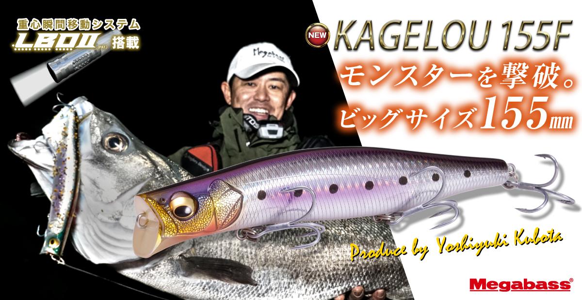 KAGELOU 155F