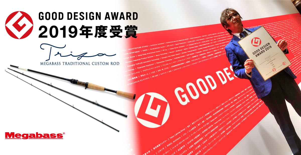 2019 グッドデザイン受賞